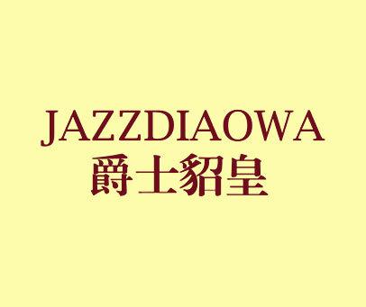 爵士貂皇-JAZZDIAOWA