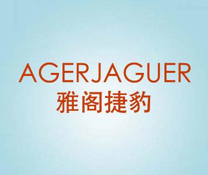 雅阁捷豹-AGERJAGUER