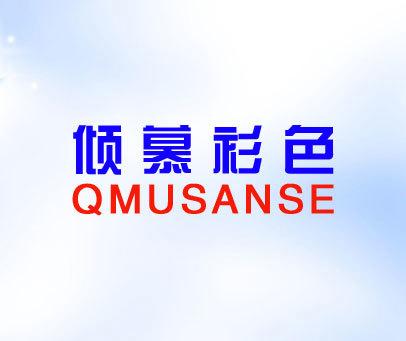 倾慕衫色-QMUSANSE