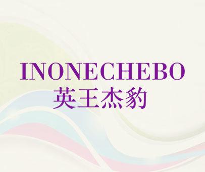 英王杰豹-INONECHEBO