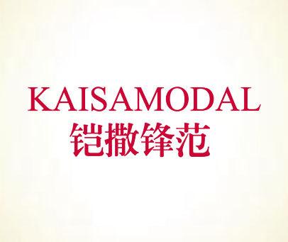 铠撒锋范-KAISAMODAL