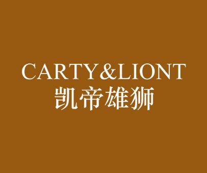 凯帝雄狮-CARTYLIONT