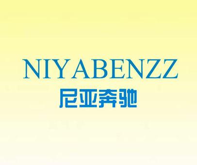 尼亚奔驰-NIYABENZZ
