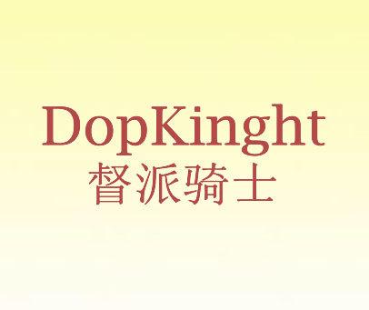 督派骑士-DOPKINGHT