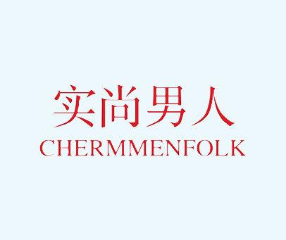 实尚男人-CHERMMENFOLK