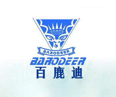 百鹿迪-BARODEERBARODEER