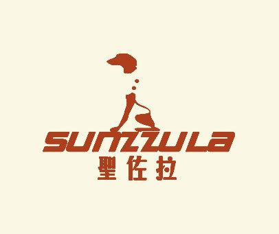 圣佐拉-SUNZZULA