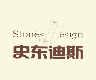 史东迪斯-STONESDESIGN