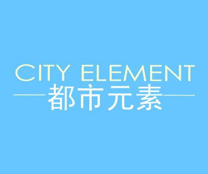 都市元素-CITYELEMENT