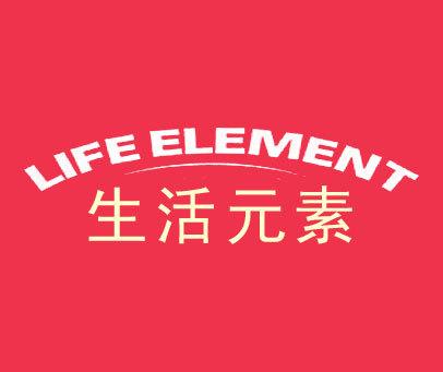 生活元素-LIFEELEMENT