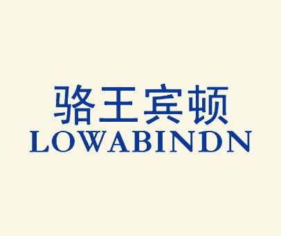 骆王宾顿-LOWABINDN
