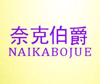 奈克伯爵-NAIKABOJUE