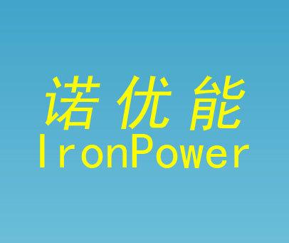 诺优能-IRONPOWER