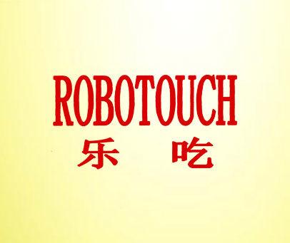 乐吃-ROBOTOUCH