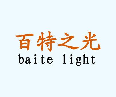 百特之光-BAITELIGHT