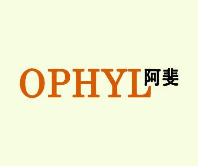 阿斐-OPHYL