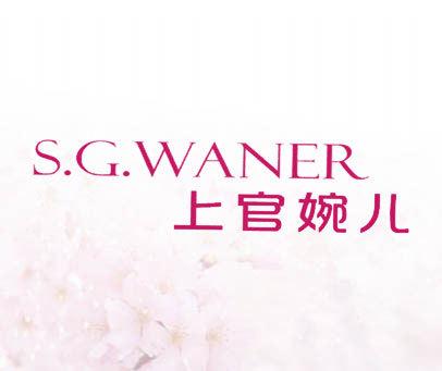 上官婉儿-SGWANER