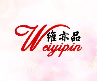 维亦品-W