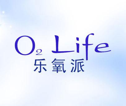 乐氧派-OLIFE-2