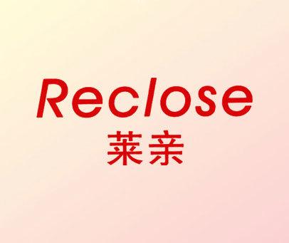 莱亲-RECLOSE