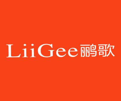 鹂歌-LIIGEE