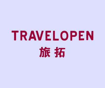 旅拓-TRAVELOPEN