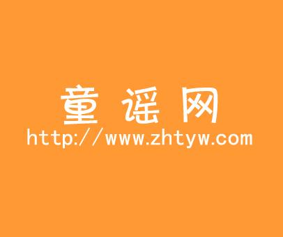 童谣网-HTTPWWWZHTYWCOM