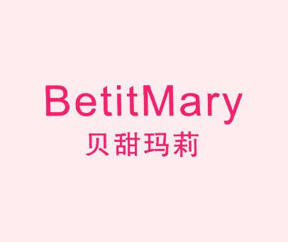 贝甜玛莉-BETITMARY
