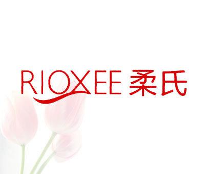 柔氏-RIOXEE