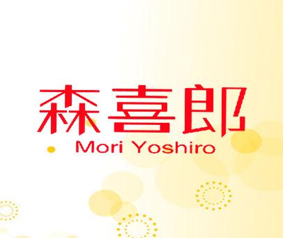 森喜郎-MORIYOSHIRO
