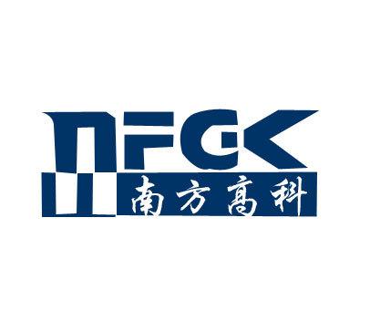 南方高科-NFGK