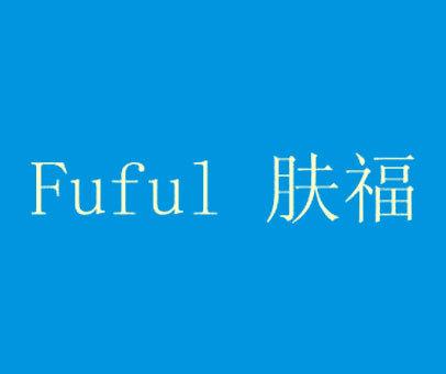 肤福-FUFUL
