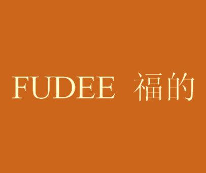 福的-FUDEE