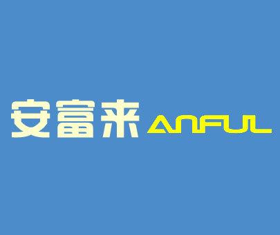 安富来-ANFUL