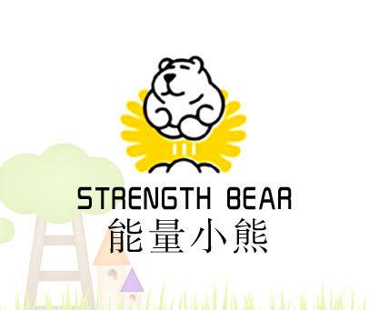 能量小熊-STRENGTHBEAR