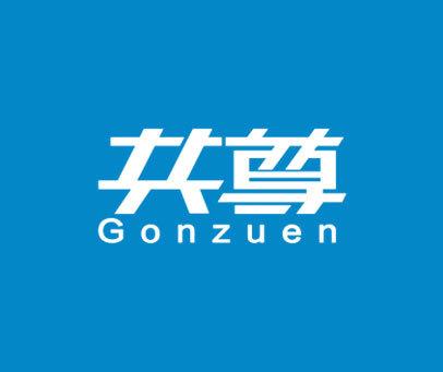 共尊-GONZUEN