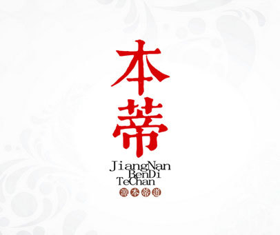 本蒂源本蒂道-JIANGNANBENDITECHAN
