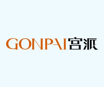 宫派-GONPAI