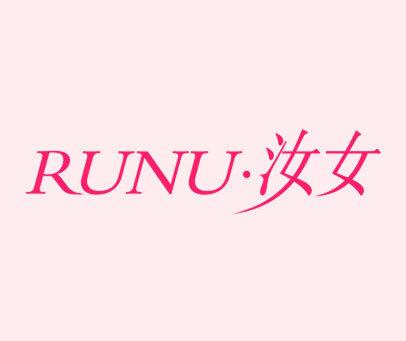 汝女-RUNU
