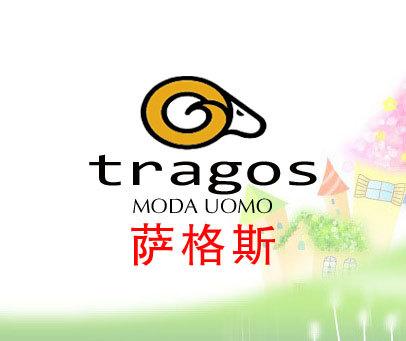 萨格斯-TRAGOSMODAUOMO