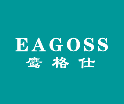 鹰格仕-EAGOSS