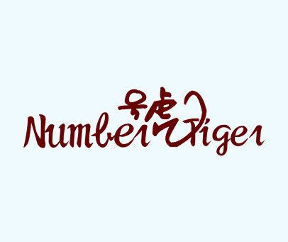 号虎-NUMBERTIGER