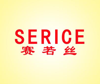 赛若丝-SERICE