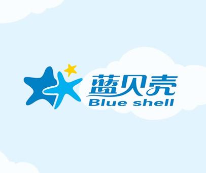 蓝贝壳-BLUESHELL
