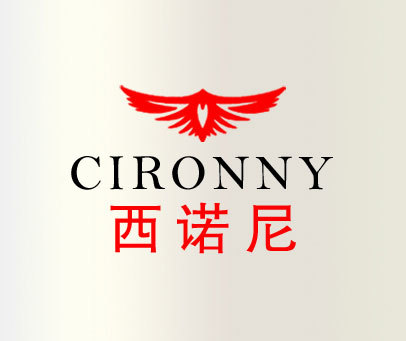 西诺尼-CIRONNY