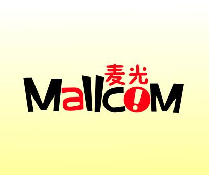 麦光-MALLCOM