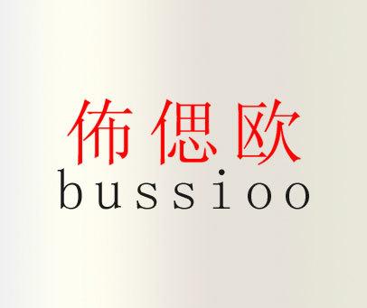 布偲欧-BUSSIOO