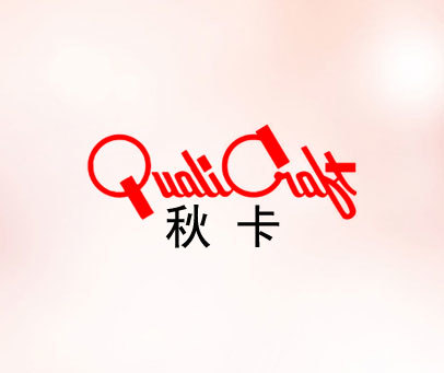 秋卡-QUALICRAFT