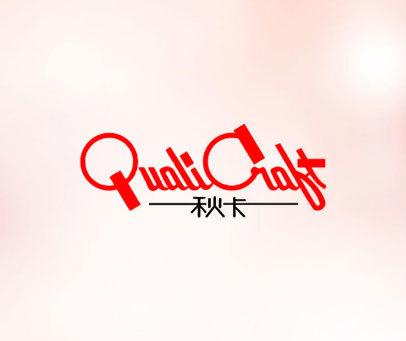 秋卡-QULICAFT