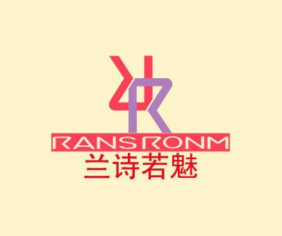兰诗若魅-RANSRONMRR